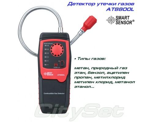 AT8800L детектор витоку горючих газів