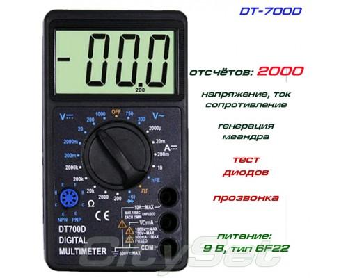 DT700D  мультиметр