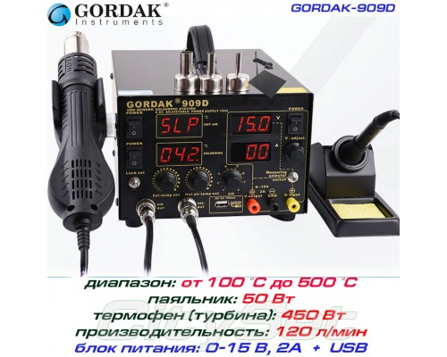 GORDAK 909D паяльная станция 3 в 1,  от100°С до500°C