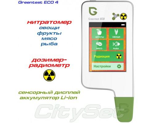 GreenTest ECO 4 + дозиметр, рыба, мясо. нитратомер c функцией радиометра