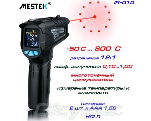 IR01D пирометр, до 800 °С + температура и влажность воздуха