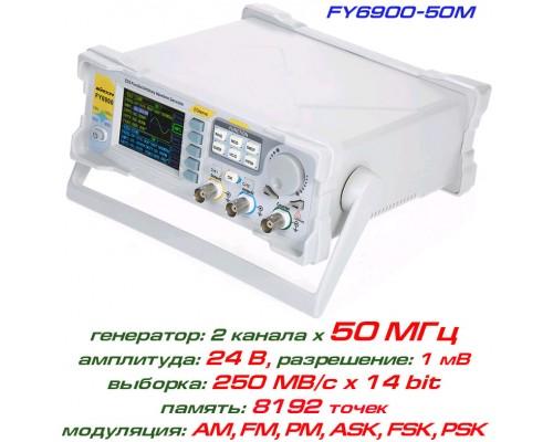 FY6900-50M генератор сигналов DDS, 2 канала х 50МГц