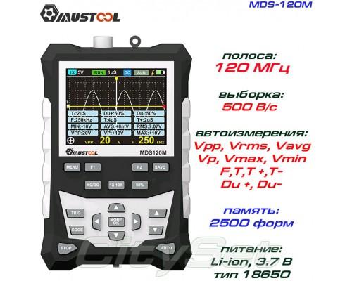 MDS-120M портативный осциллограф 1 х 120 МГц