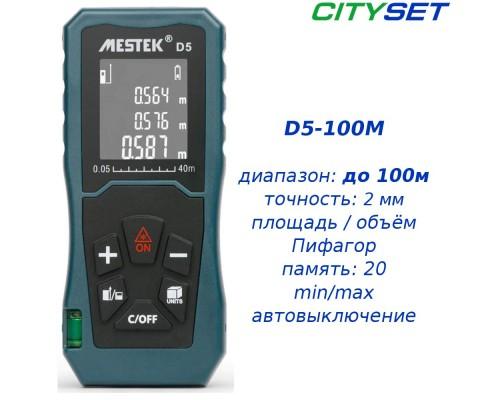 MESTEK D5-100 лазерная рулетка до 100 метров