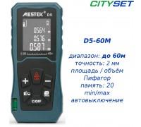MESTEK D5-60 лазерная рулетка, от 0,05 до 60 метров, купить в Украине