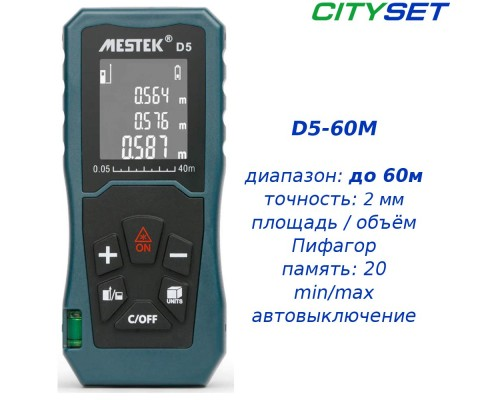 MESTEK D5-40 лазерная рулетка до 40 метров