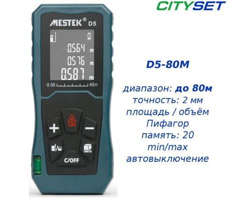 MESTEK D5-80 лазерная рулетка до 80 метров