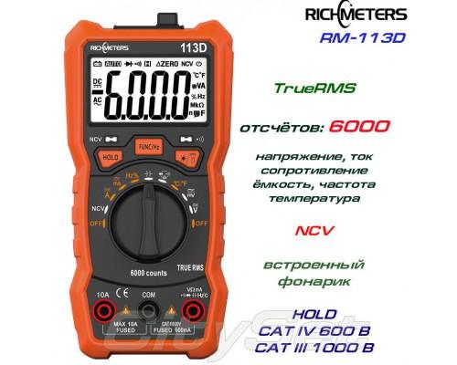 RM113D, профессиональный мультиметр TrueRMS