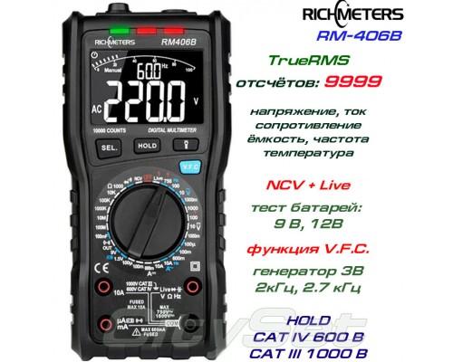 RM406B, профессиональный мультиметр TrueRMS