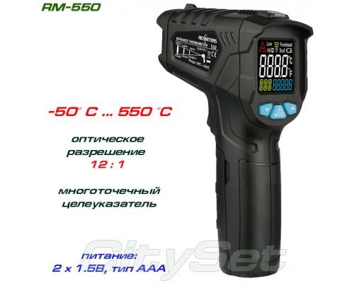RM-550 пирометр, до 550 °С