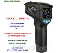 RM-550 Pro пирометр Richmeter, до 550 ° С + температура и влажность воздуха