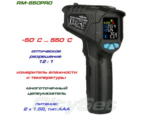 RM-550 Pro пирометр, до 550 °С + температура и влажность воздуха