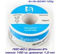 Sn-Pb 60/40 Flux 2%– припой оловянно-свинцовый ПОС-60 1,0мм