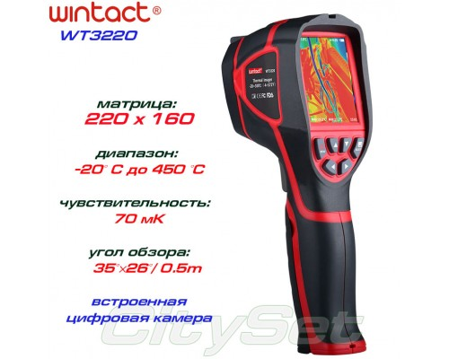 Wintact WT3220 тепловизор для энергоаудита, 220x160, до 450 °С