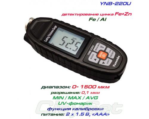 YNB220U толщиномер краски, Fe/NFe + детектирование цинка, до 1500 мкм