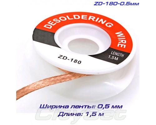 ZD180-0,5мм – лента для удаления припоя