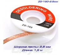 ZD180-2,5мм – лента для удаления припоя, длина 1,5 м; ширина: 2,5мм