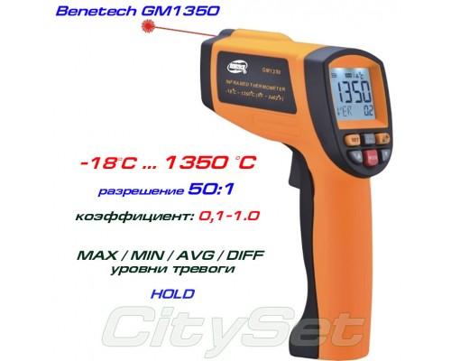 GM1350 пирометр, до 1350 °С