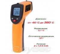 Бесконтактный пирометр, до 380 °С