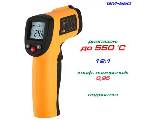 GM550 пирометр, до 550 °С