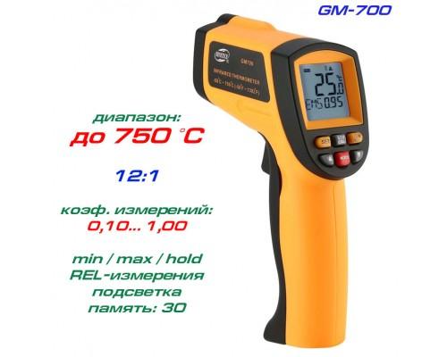 GM700 пирометр, до 750 °С