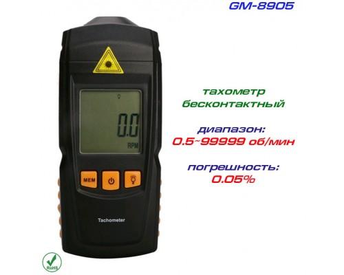 GM8905 тахометр бесконтактный, до 99999 rpm