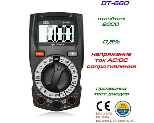 DT-660  цифровой мультиметр, + тест батарей 9В и 12В
