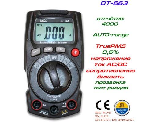 DT-663  цифровой мультиметр TrueRMS