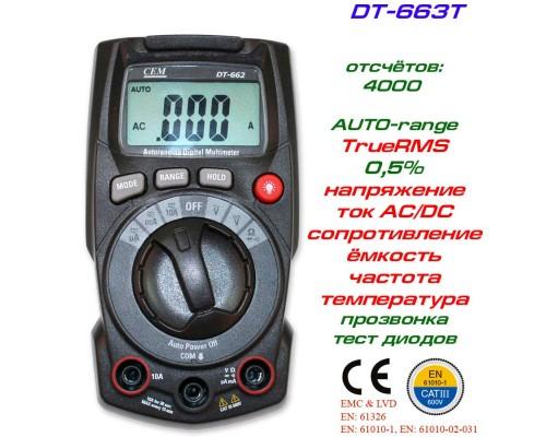 DT-663T  цифровой мультиметр TrueRMS