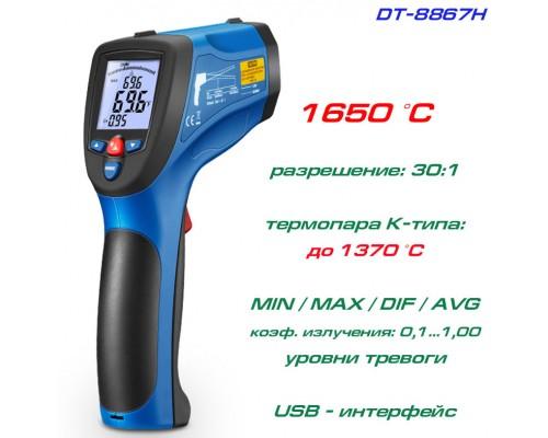 DT8867H высокотемпературный пирометр, до 1650°С