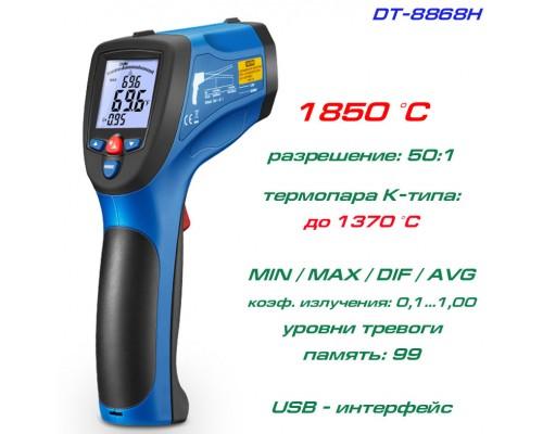 DT8868H высокотемпературный пирометр, до 1850°С