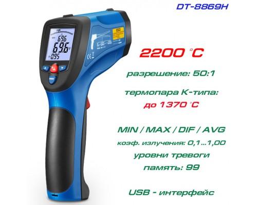 DT8869H высокотемпературный пирометр, до 2200°С
