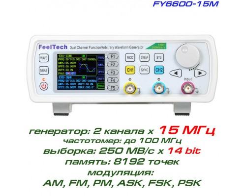 FY6600-15M генератор сигналов DDS, 2 канала х 15МГц