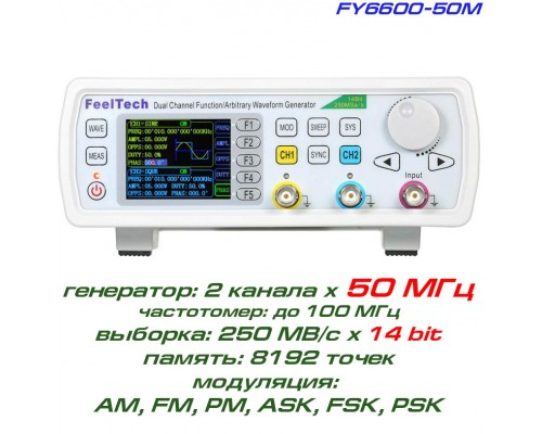 FY6600-50M генератор сигналов DDS, 2 канала х 50МГц