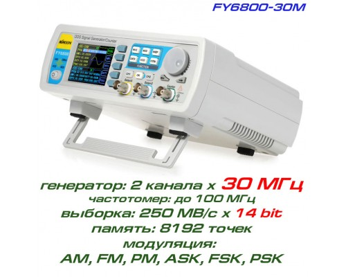 FY6800-30M генератор сигналов DDS, 2 канала х 30МГц