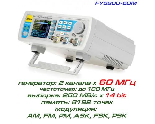 FY6800-60M генератор сигналов DDS, 2 канала х 60МГц