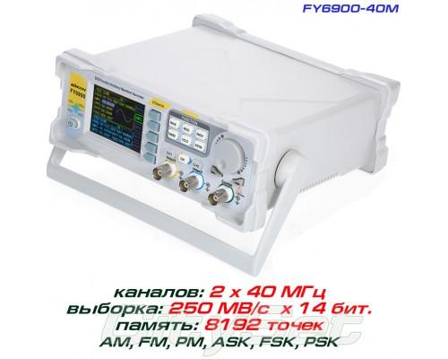 FY6900-40M генератор сигналов DDS, 2 канала х 40МГц