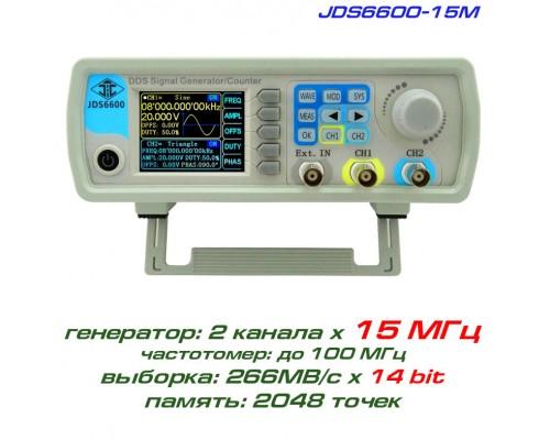 JDS6600-15M генератор сигналов DDS, 2 канала х 15 МГц