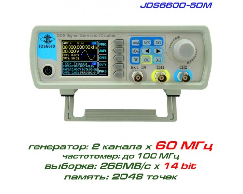 JDS6600-60M генератор сигналов DDS, 2 канала х 60 МГц