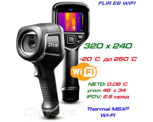 FLIR E8 WiFi  тепловизор