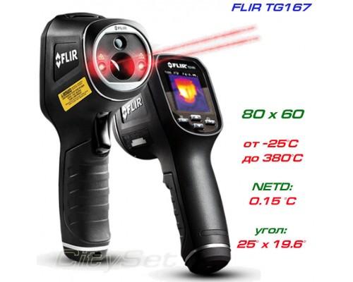 FLIR TG167 тепловизор-пирометр