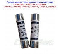 Предохранители (комплект: 1А и 10А) для мультиметров UNI-T серии UT61 и UT61+