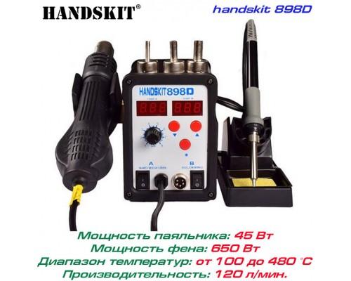 Handskit 898D ремонтная паяльная станция 2 в 1