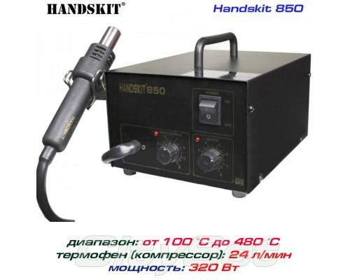 HandsKit 850 (EXtools 850) термовоздушная паяльная станция, компрессорная