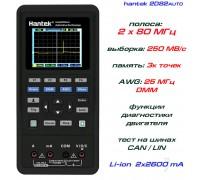 hantek 2D82auto портативный осциллограф 2 х 80МГц, +DMM, +AWG, + автодиагностика