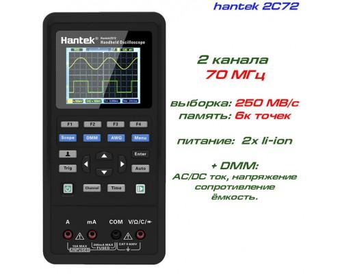 hantek 2C72 портативный осциллограф 2 х 70МГц, +DMM