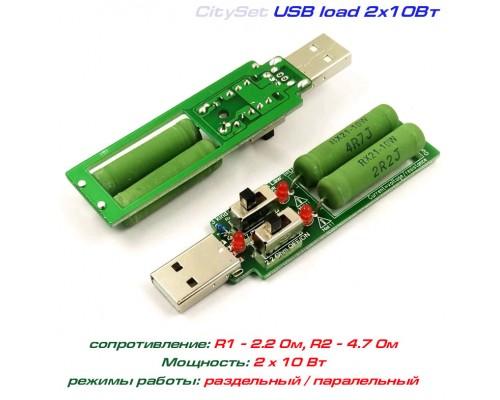 USB-load 2x10W, нагрузка 2 х 10 Вт