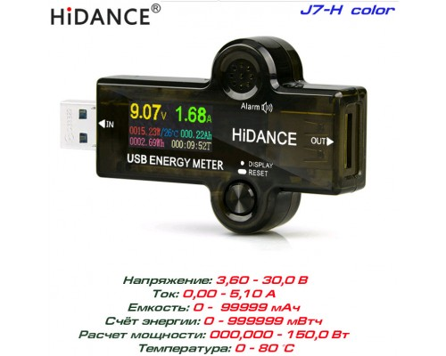 J7-H color, тестер USB, измеритель мощности USB HiDANCE