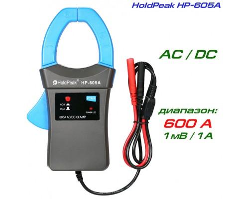 HP-605A пробник токовый, AC/DC ток: до 600А