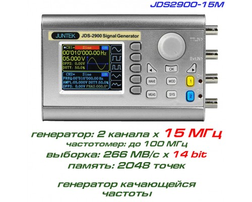 JDS2900-15M генератор сигналов DDS, 2 канала х 15МГц